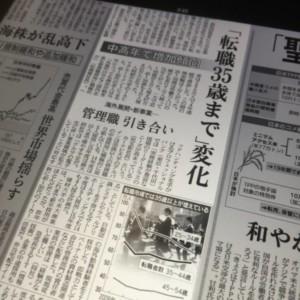 「転職35歳まで」変化 中高年で増加傾向(日本経済新聞-有料会員記事)