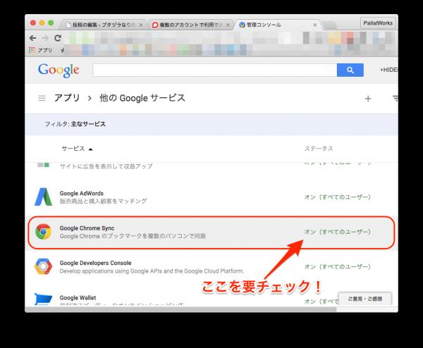 管理コンソールからGoogle Chrome Syncをオンにします