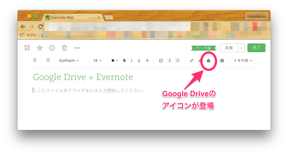 Evernote Webの画面