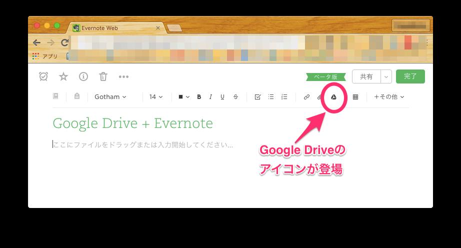Evernote Webの画面