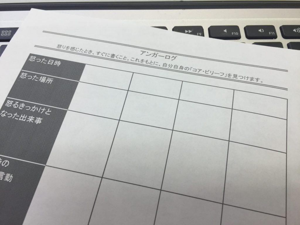 スギタメ手帳_アンガーログ