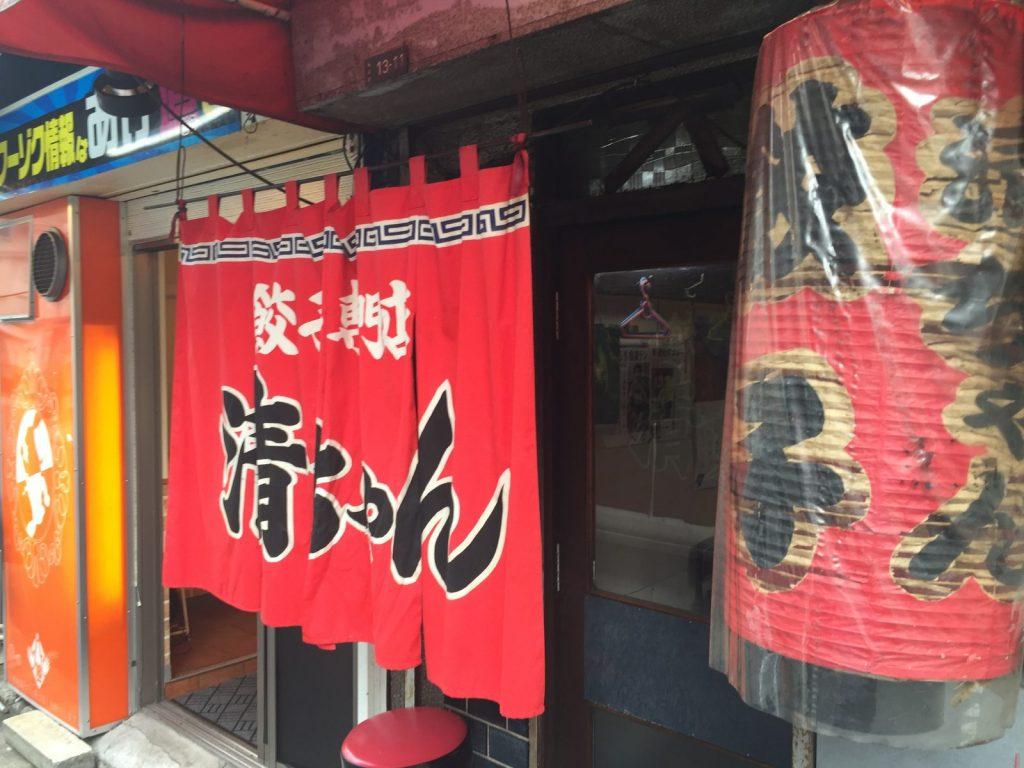 清ちゃん ぎょうざ 広島市中区