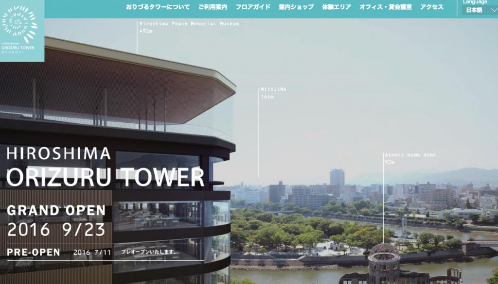 おりづるタワー 公式サイト