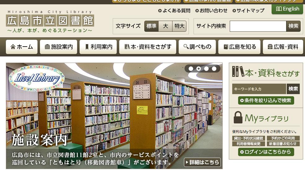 広島市立図書館 サイトキャプチャ