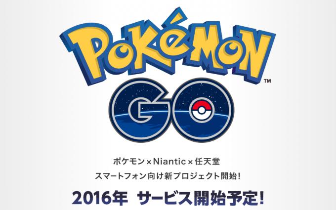 ポケモンGO 公式サイトスクリーンショット