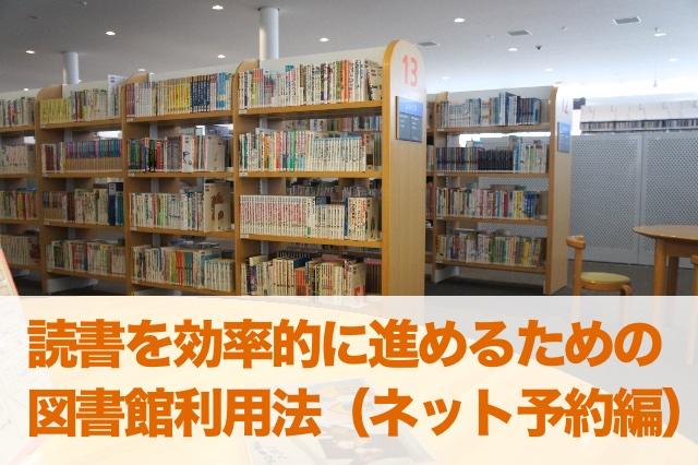 読書を効率的に進めるための図書館利用法(ネット予約編)