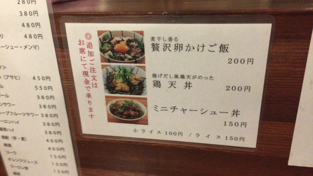 麺匠 春晴 ご飯メニュー
