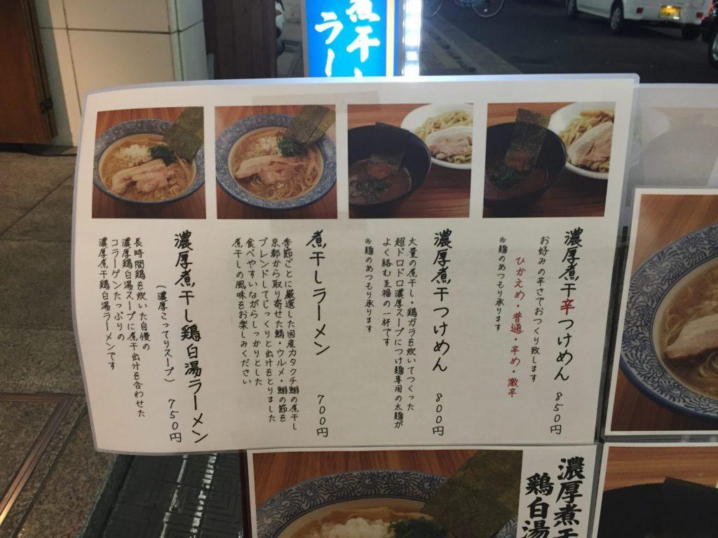 麺匠 春晴 店頭メニュー