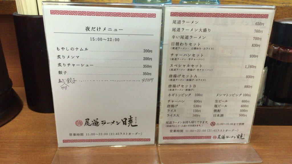 暁 メニュー表