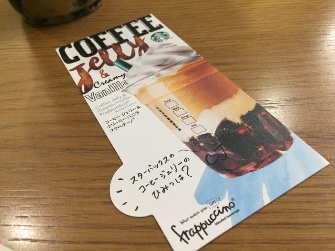スタバ コーヒー ジェリー & クリーミー バニラ フラペチーノ 商品カード 表