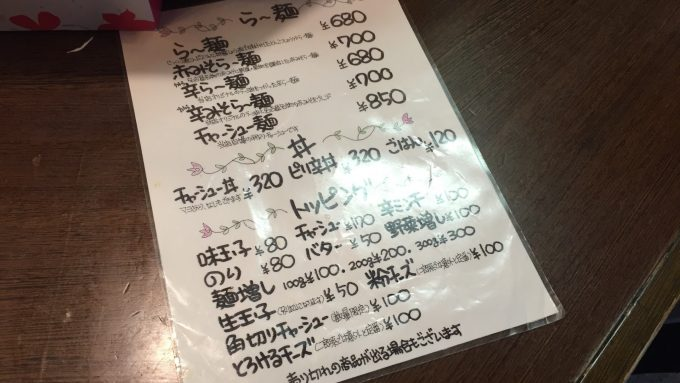 愛0028 メニュー表