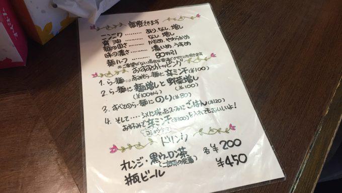愛0028 メニュー裏