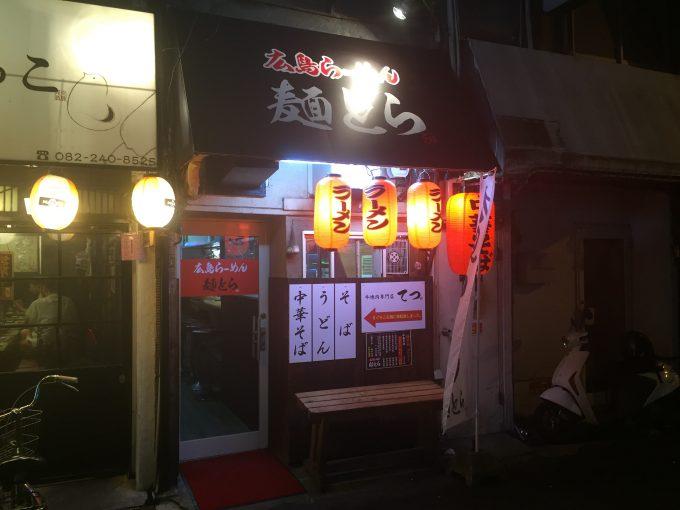 麺とら ファサード