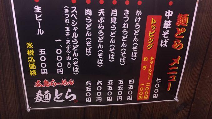 麺とら メニュー