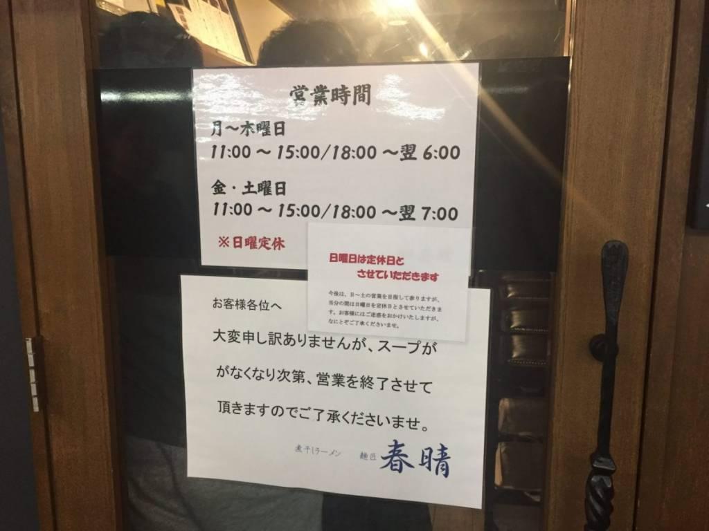 麺屋春晴 営業時間のお知らせ(7月16日)