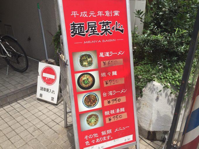 麺屋菜心 店頭看板