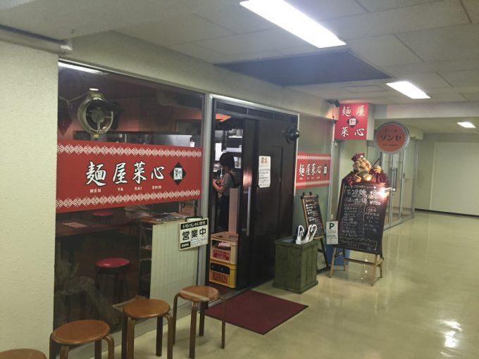 麺屋菜心 ファサード