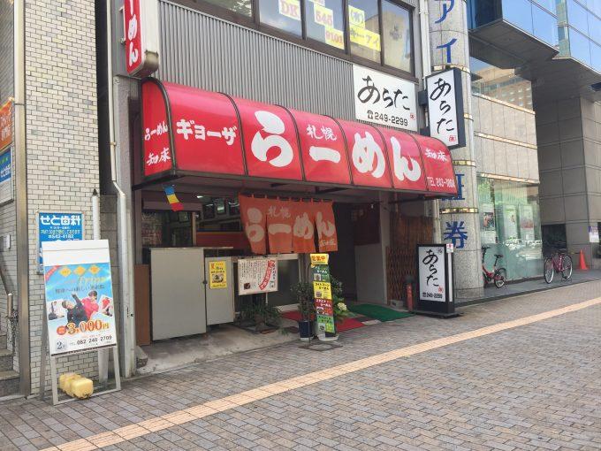 札幌らーめん 知床 ファサード