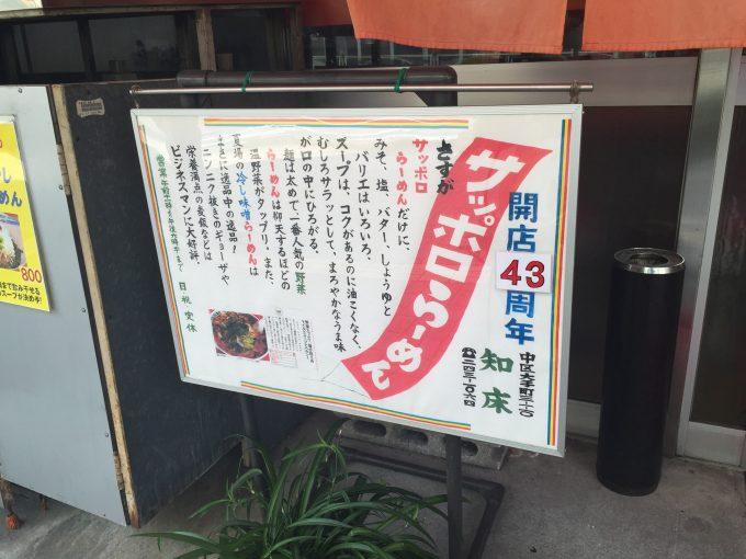 札幌らーめん 知床 開店43周年