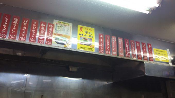 札幌らーめん 知床 厨房メニュー 1