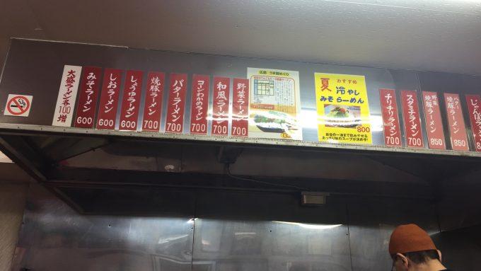 札幌らーめん 知床 厨房メニュー 2