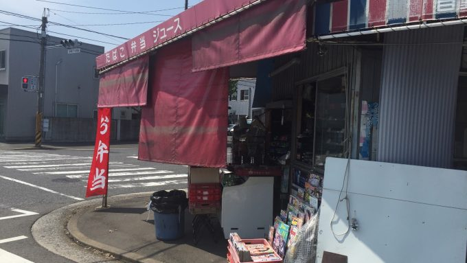 五洋売店 ファサード