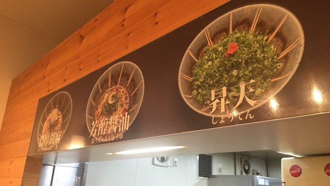 武蔵坊 3種類の汁なし担担麺