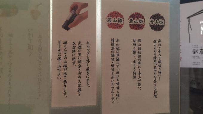 武蔵坊 花椒の説明