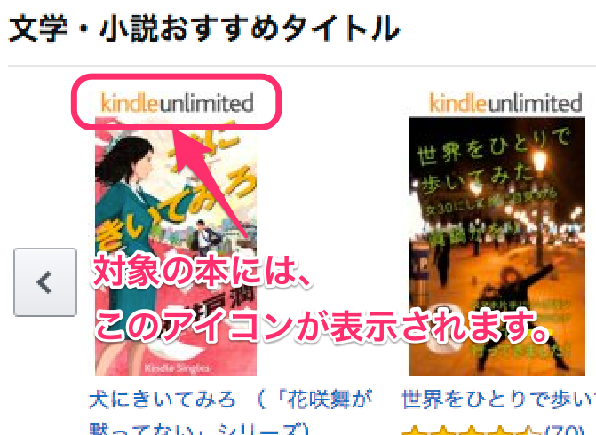 kindle unlimited アイコン説明