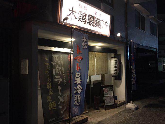 木鶏製麺所 ファサード