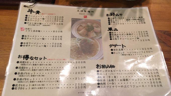 木鶏製麺所 メニュー 1