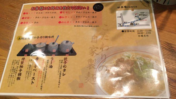 木鶏製麺所 メニュー 2