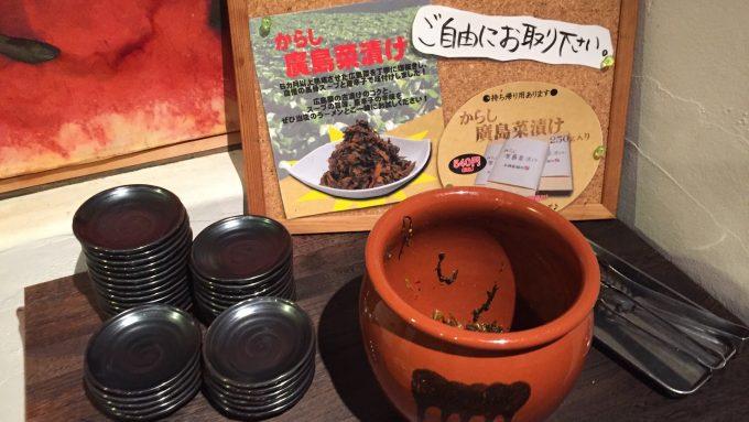 木鶏製麺所 からし広島菜漬