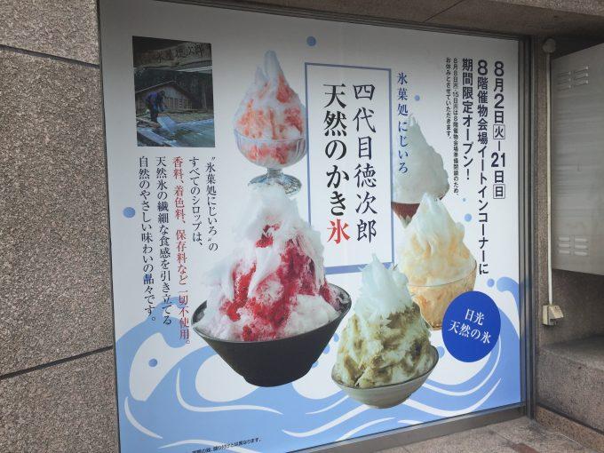 広島三越 催し物 四代目徳次郎 天然のかき氷 告知