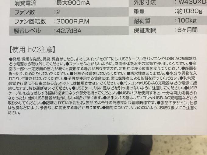 USBシートクーラー 使用上の注意