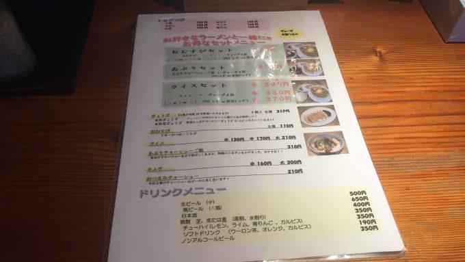 幻のラーメン亭 メニュー 3
