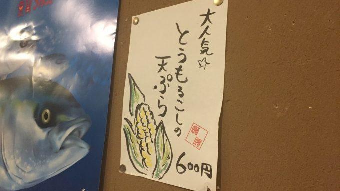 獅魂 新天地店 とうもろこしの天ぷら POP