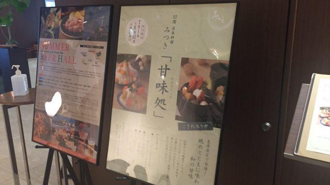 日本料理みつき 夏の甘味処
