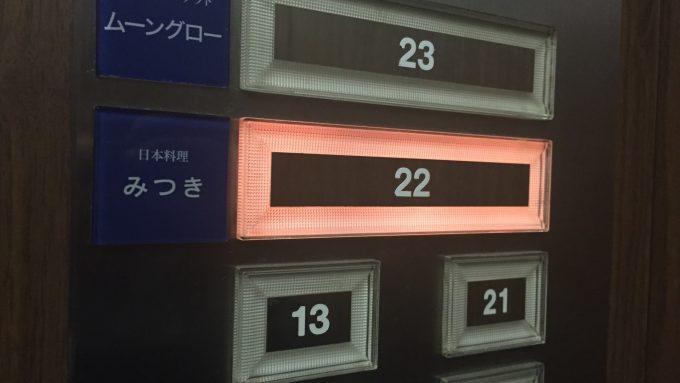 日本料理みつき エレベーター