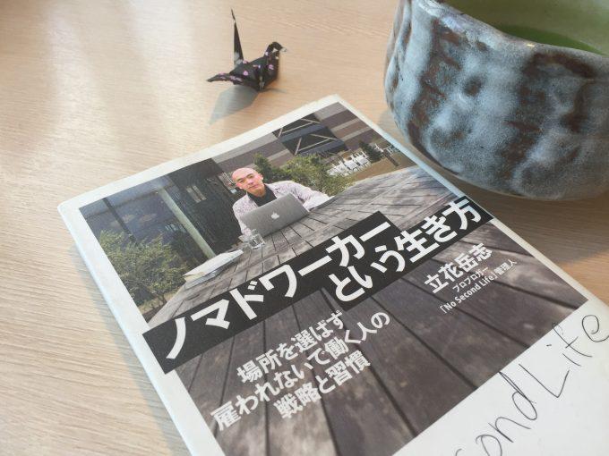 『ノマドワーカーとしての生き方』 立花岳志