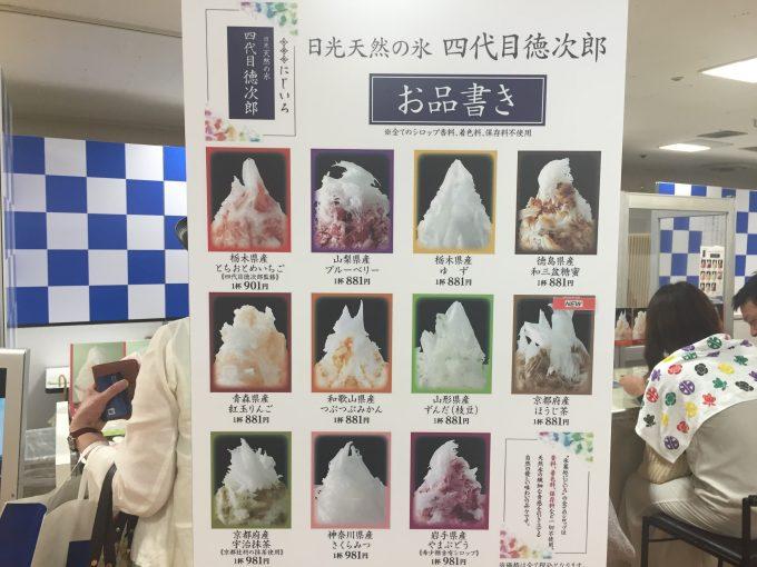 広島三越 催し物 四代目徳次郎 天然のかき氷 メニュ