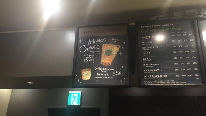 スターバックス マンゴー オレンジ フラペチーノ メニュー