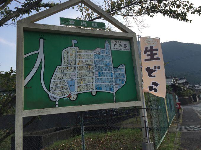 どら焼き工房 さの屋 団地のマップ