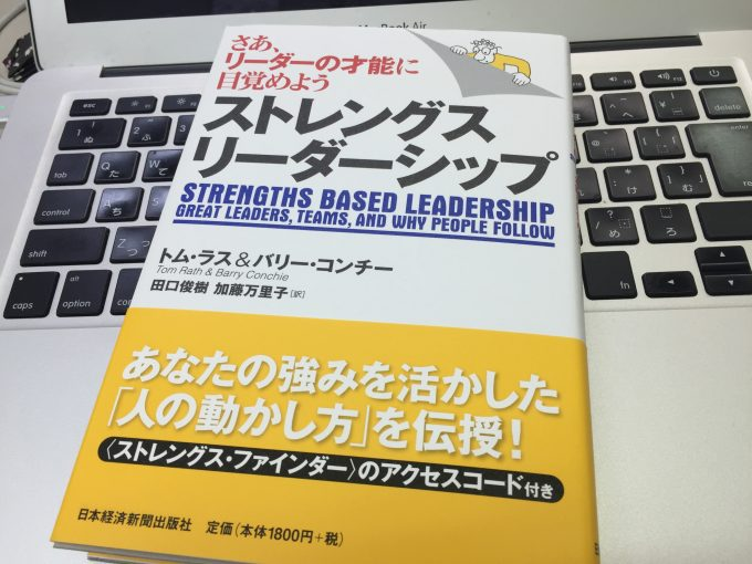 『ストレングス・リーダーシップ』