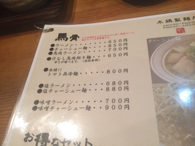 木鶏製麺所 メニュー