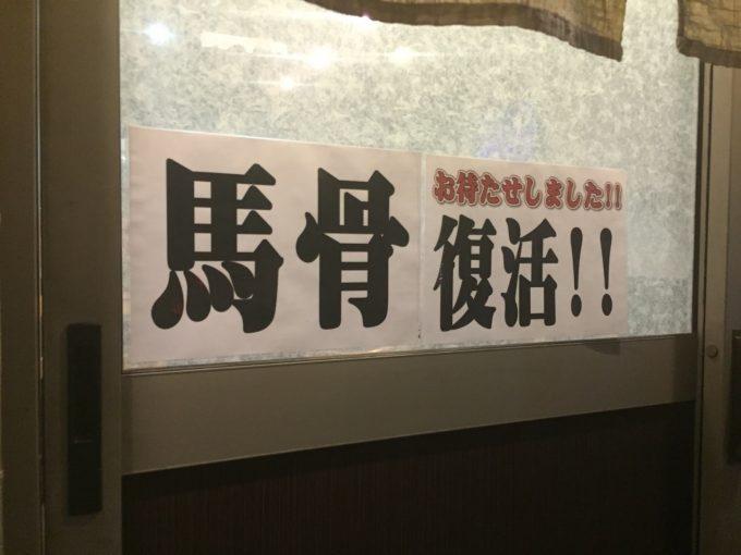木鶏製麺所 馬骨復活!!