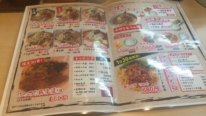 らぁ麺 國 メニュー