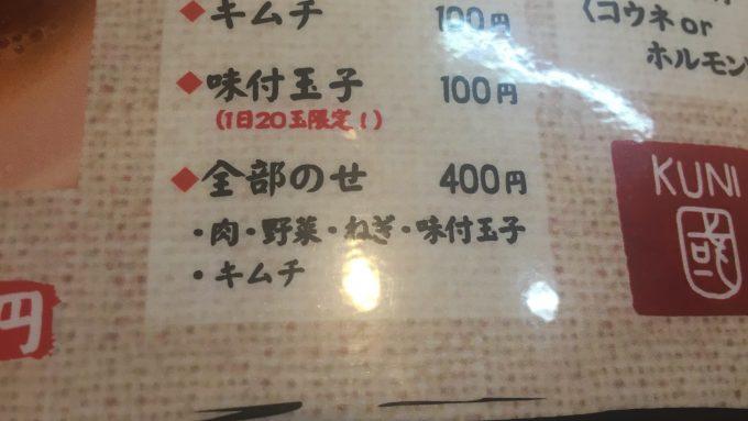 らぁ麺 國 メニュー 全部のせ