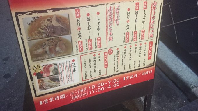 らぁ麺 國 店頭A型看板