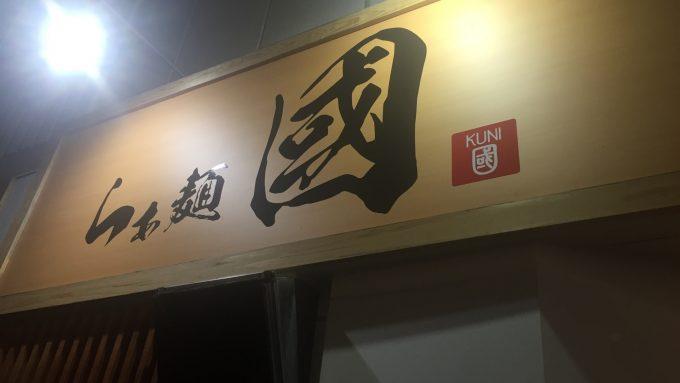 らぁ麺 國 看板